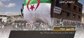 استقلال الجزائر عن فرنسا بعد احتلال دام 132 سنة ! - ذاكرة في التاريخ - في مثل هذا اليوم - 5- 7-2017