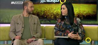 '' الإعلام الإسرائيلي يتجاوب مع  الأجواء العامة  ''  نضال عثمان، صباحنا غير، 18.12.17- مساواة