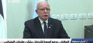 تحالفات ثنائية عربية لخوض انتخابات الكنيست ،اخبار مساواة،21.2.2019، مساواة