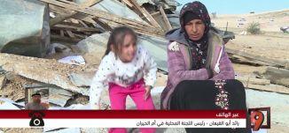 """هل سيكون أراب أيدول فلسطيني؟ وماذا مع """"الحزب العربي الجديد""""؟- الكاملة - #التاسعة -21-2-2017"""