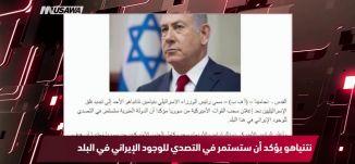 الراي اليوم  : نتنياهو يؤكد أن ستستمر في التصدي للوجود الإيراني في البلد،مترو الصحافة،24-12-2018