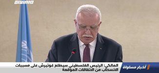 المالكي: الرئيس الفلسطيني سيطلع غوتيرش على مسببات الانسحاب من الاتفاقات الموقعة،اخبار مساواة،20.05