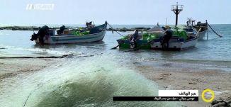 ما هي الصعوبات التي يواجهها الصيادون في جسر الزرقاء ؟-  موسى جرباني،صباحنا غير- 18.3.2018 - قناة مساواة الفضائية