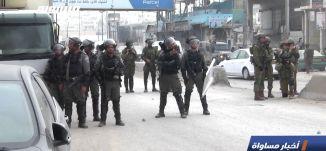 محدّث : فتح لغرينبلات : يدنا بيد شعبنا لإنهاء الاحتلال، اخبار مساواة، 10-8-2018-مساواة