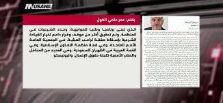 لنسقط الصفقة ، عمر حلمي الغول،مترو الصحافة،28،6،2018 ، قناة مساواة الفضائية