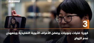 60 ثانية -كوريا: فتيات جنوبيات يرفضن الأعراف الأبوية التقليدية ويتعهدن عدم الزواج16.12.19