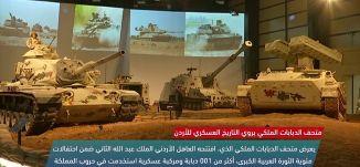 متحف الدبابات الملكي يروي التاريخ العسكري للاردن -view finder-26-2-2018 - قنا ة مساواة الفضائية