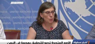 الأمم المتحدة تدعو للتحقيق بهجمة في اليمن، اخبار مساواة، 10-8-2018-قناة مساواة الفضائيه