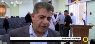 تقرير : لجنة التواصل الفلسطينية - زيارة تضامن وتعزية بشهداء السويداء، صباحنا غير،29-7-2018-مساواة