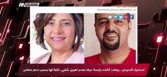 عرب 48 - القسام تنعى الشهيدين نعالوة وبرغوثي: لا زال في جعبتنا الكثير ،مترو الصحافة ،15-12