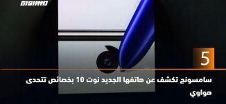 60 ثانية - سامسونج تكشف عن هاتفها الجديد نوت-10 بخصائص تتحدى هواوي،08.8.2019