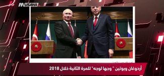 """الاناضول - أردوغان وبوتين """" وجها لوجه"""" للمرة الثانية خلال 2018 ،مترو الصحافة،27.7.2018"""