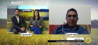 د. عنان وهبي،كل ما يحصل هو دعم لامن اسرائيل القومي، صباحنا غير،14-5-2018،مساواة