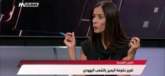 إرث الصهيونية، انطوان شلحت، مترو الصحافة ،2،8،2018 ،قناة مساواة الفضائية
