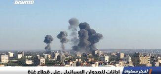 إدانات للعدوان الإسرائيلي على قطاع غزة،اخبار مساواة 5.5.2019، قناة مساواة