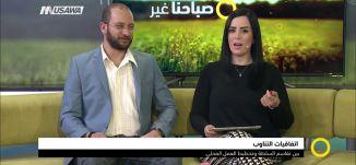 اتفاقات التناوب وطرحها كبديل للحسم بصناديق الاقتراع،عبد السلام دراوشة صباحنا غير،13-11-2018،