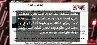 """لماذا ظَهَرَ نتنياهو مَرعوبًا من إيران و""""حزب الله"""" في ميونخ؟،عبد الباري عطوان،مترو الصحافة، 19.2.18"""