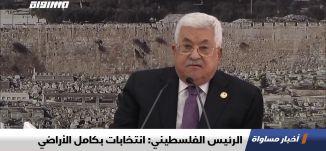 الرئيس الفلسطيني: انتخابات بكامل الأراضي،اخبار مساواة 07.10.2019، قناة مساواة