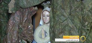 تقرير - مغارة الميلاد في بيت حاتم جرايسي - 20-12-2016- #صباحنا_غير- مساواة