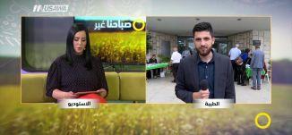 مؤتمر الطيبة السنوي الطاقات البشرية العربية - مجد دانيال  ،صباحنا غير،10-5-2018،قناة مساواة الفضائية