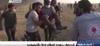 ليبرمان يهدد غزة بالتصعيد،اخبار مساواة،5.10.2018، مساواة