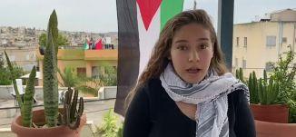 لازم نحد من سياسة مصادرة الاراضي وسياسة العنصرية الاسرائيلية،الين نصرة،تغطية خاصة ليوم الارض الـ 44