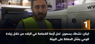 ب 60 ثانية -لبنان: نشطاء يسعون  لحل أزمة القمامة في البلاد من خلال زيادة الوعي،6-12-2018