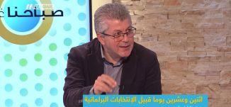 الانتخابات البرلمانية: الأحزاب العربية وملائمة الخطاب للبلدات المأزومة،سامي علي،صباحنا غير،17-3
