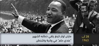 1963 - مارتن لوثر كينغ يلقي خطابه الشهير عندي حلم في ولاية واشنطن- ذاكرة في التاريخ-28.08.2019