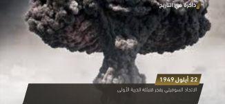 الاتحاد السوفييتي يفجر قنبلته الذرية الاولى  - ذاكرة في التاريخ - في مثل هذا اليوم -22-9-2017