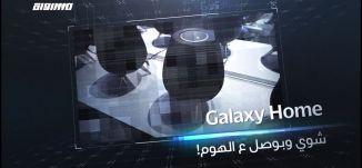Galaxy Home – شوي وبوصل ع الهوم ! -  الكاملة - حلقة - 19-5-2019- برنامج USB