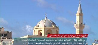 بنغازي تتطلع إلى ترميم مبان تاريخية بعد الحرب  - view finder- 11-3-2018 - قناة مساواة الفضائية