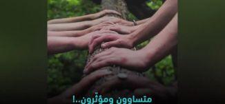"""الحزب العربي اليهودي الجديد """" متساوون ومؤثرون """" - قناة مساواة الفضائية - MusawaChannel"""