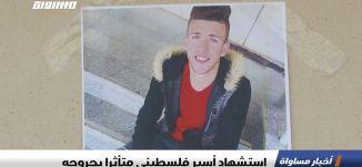 استشهاد أسير فلسطيني متأثرا بجروحه،اخبار مساواة 28.4.2019، قناة مساواة