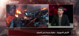 روسيا اليوم : أردوغان:نعرف مصدر الصاروخ الذي تسبب بمقتل 5 من جنودنا في سوريا!، مترو الصحافة،5.2.2018