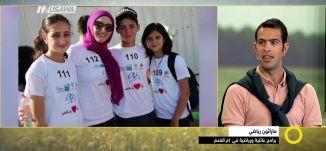 برامج عائلية ورياضية في ام الفحم - سعد انور جبارين ، زكريا اغبارية - صباحنا غير- 5-5-2017 - مساواة
