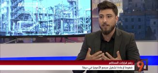"""تقرير - ضغوط لإعادة تشغيل مجمع """"الامونيا"""" في حيفا - بليغ صلادين - التاسعة - 12-5-2017 - قناة مساواة"""