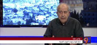 أوامر هدم جديدة في وادي عارة - أحمد ملحم -#التاسعة -7-2-2017 - قناة مساواة الفضائية