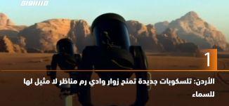 60 ثانية -الأردن: تلسكوبات جديدة تمنح زوار وادي رم مناظر لا مثيل لها للسماء،16.8.2019