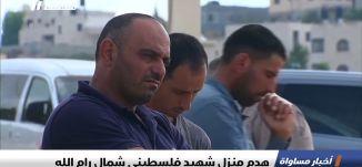 هدم منزل شهيد فلسطيني شمال رام الله، اخبار مساواة، 28-8-2018-مساواة
