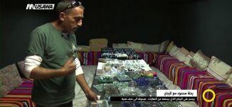 تقرير - رحلة محمود مع الزجاج - ياسر العقبي، صباحنا غير،  12.1.2018، قناة مساواة الفضائية