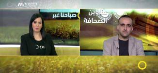 تزويد الاقتصاد الاسرائيلي بغاز الامونيا - وائل عواد - صباحنا غير- 4-7-2017 - قناة مساواة الفضائية