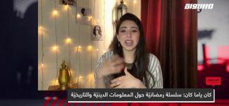 كان ياما كان: سلسلة رمضانيّة حول المعلومات الدينيّة والتاريخيّة،سندس خضر،المحتوى في رمضان،الحلقة 13