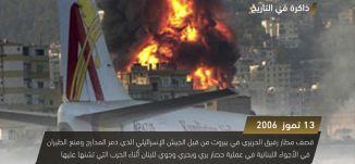 قصف مطار رفيق الحريري في بيروت من قبل الجيش الاسرائيلي- ذاكرة في التاريخ 13-7-2018- مساواة