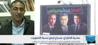 عشية الاقتراع: مساع لرفع نسبة التصويت،منصور نصاصرة،بانوراما مساواة،01.03