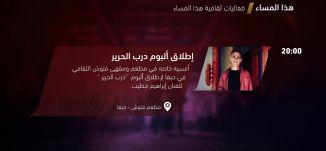 اطلاق البوم درب الحرير - فعاليات ثقافية هذا المساء - 14-5-2018 - مساواة