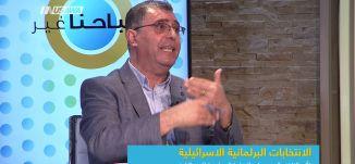 تأثير الناخب العربي على الساحة السياسية الاسرائيلية،دكتور نهاد علي،صباحنا غير،26-2-2019،قناة مساواة