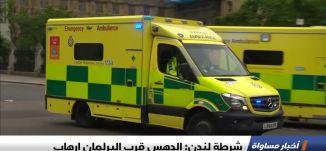 شرطة لندن: الدهس قرب البرلمان إرهاب ، اخبار مساواة، 14-8-2018-قناة مساواة الفضائيه