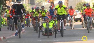 تقرير - مهرجان الدراجات الهوائية في عيلوط - وجدي عودة - صباحنا غير- 23.10.2017 - مساواة