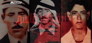 تقرير - لن ننسى! الذكرى 61 لمجزرة كفرقاسم - ازدهار ابو ليل - صباحنا غير-  29.10.2017 - قناة مساواة